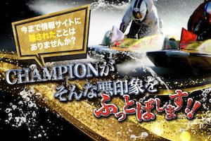 競艇チャンピオンアイキャッチ