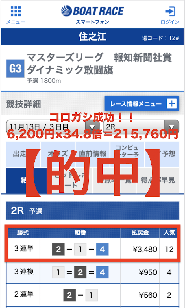 ボートスター有料情報2レース目結果20201113