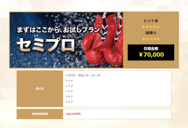 競艇Champion有料セミプロ11月4日