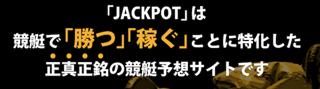 ジャックポット