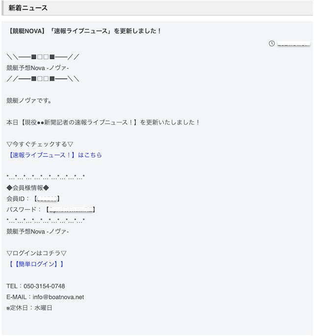 競艇予想nova(競艇予想ノヴァ)配信メール