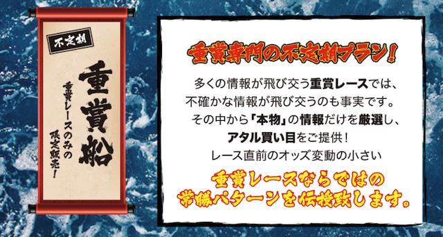 激船有料情報木村さんオススメ重賞船
