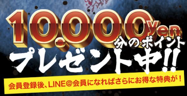 激船登録特典10,000円分ポイント