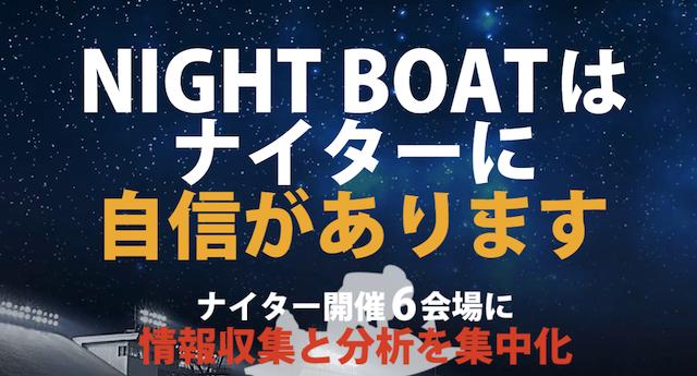 ナイトボート特徴概要解説1
