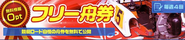 競艇ロード無料情報詳細