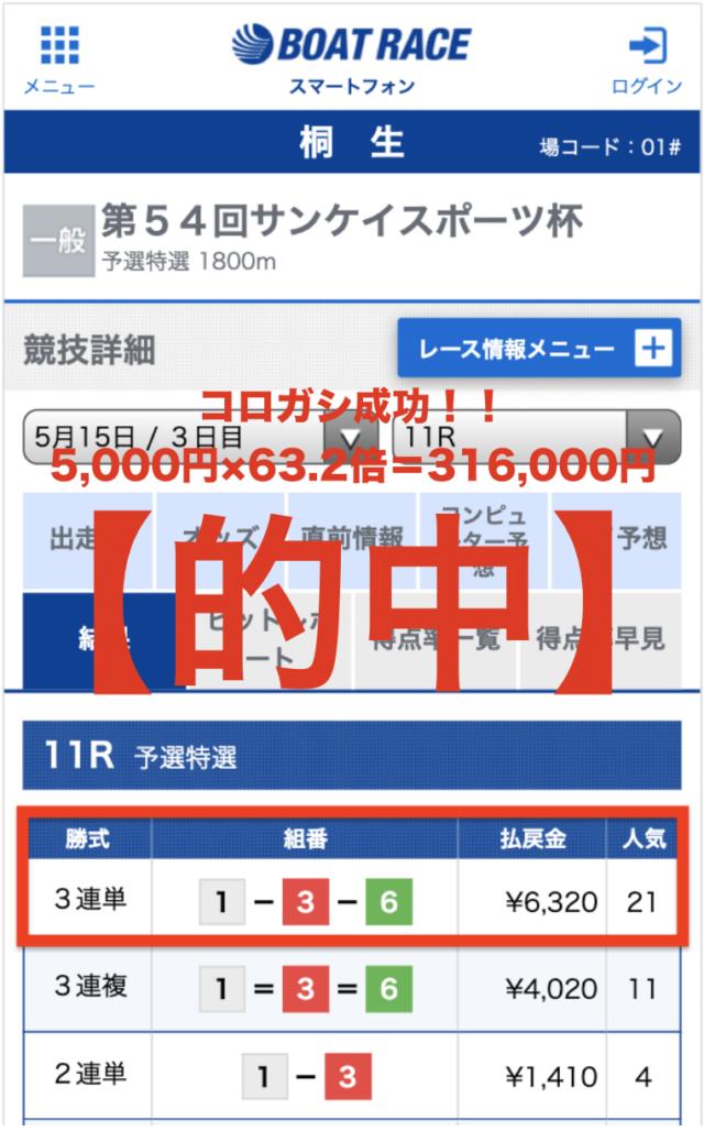競艇情報サイト365常勝舟券師コロガシ2レース目結果