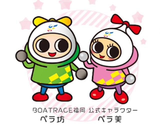 福岡競艇場公式キャラクター
