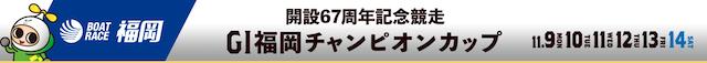 G1福岡チャンピオンズカップ