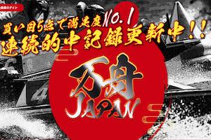 万舟JAPANホームページ
