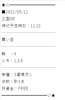 万舟JAPAN2021年5月11日無料予想