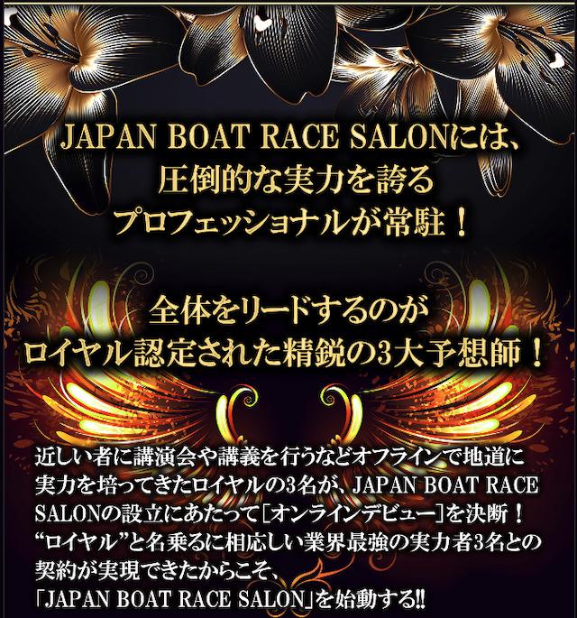 ジャパンボートレースサロンとは?