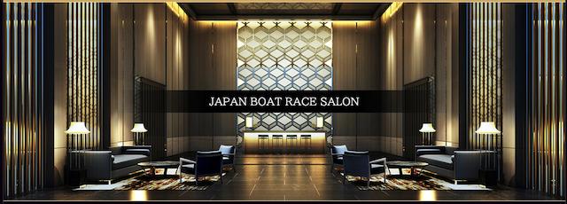 ジャパンボートレースサロンホームページ