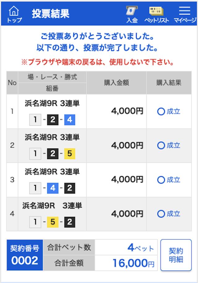1レース目舟券購入画面
