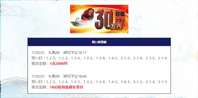 競艇リベロ 2021年7月20日【30万円目標プラン】予想