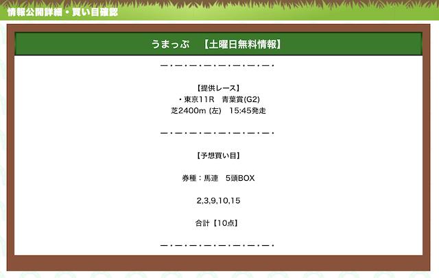 うまっぷ無料情報5月1日買い目