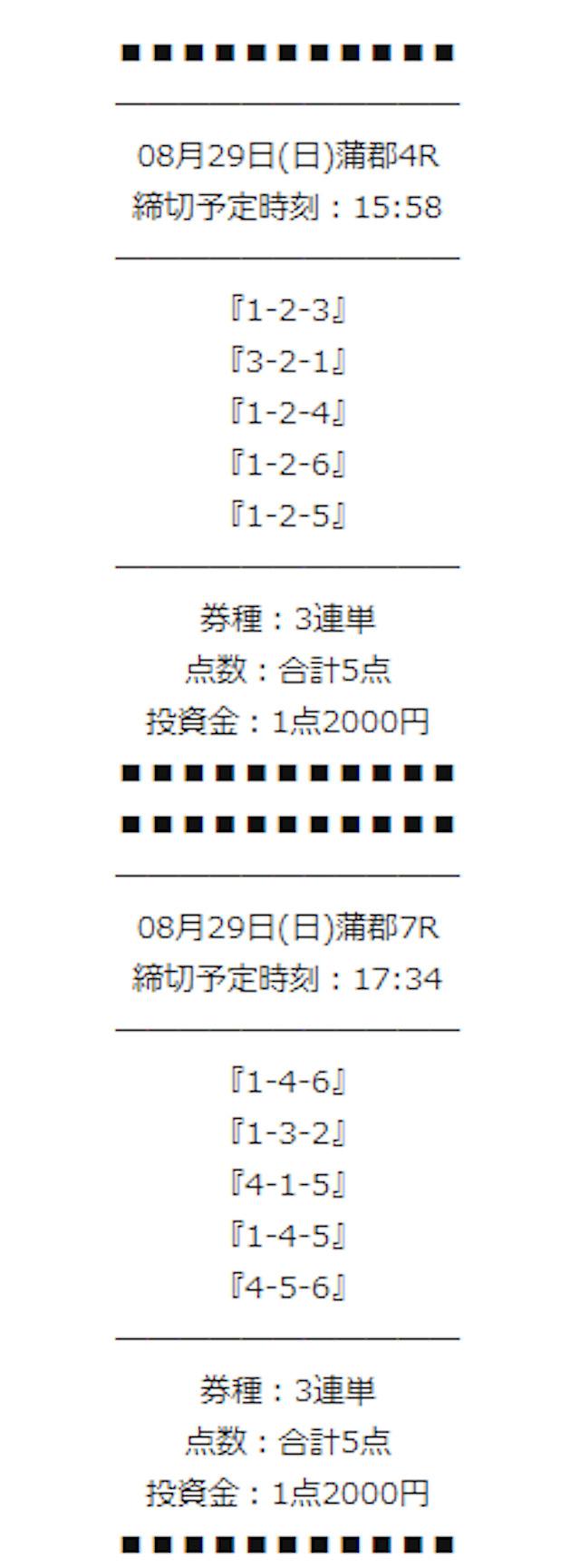 競艇バイキング8月29日有料予想買い目