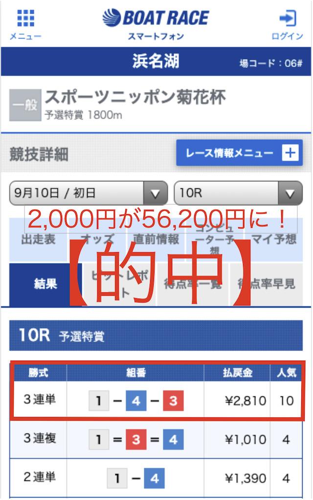 ファイナルボート有料予想9月10日・1レース目レース結果